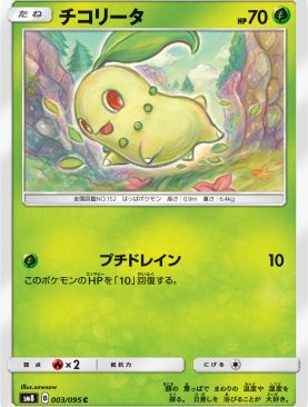 Chikorita (Japanese) 003/095 - Common - Pokemon SM8 Explosive Impact