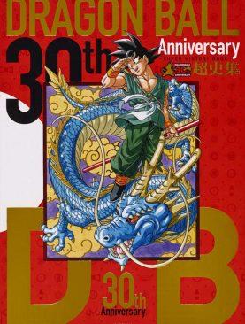Dragon Ball 30th Anniversary Super History Art Book