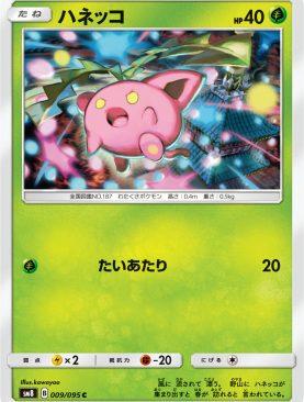 Hoppip (Japanese) 009/095 - Common - Pokemon SM8 Explosive Impact