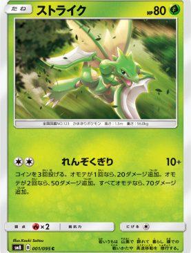 Scyther (Japanese) 001/095 - Common - Pokemon SM8 Explosive Impact