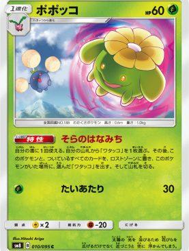 Skiploom (Japanese) 010/095 - Common - Pokemon SM8 Explosive Impact