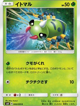 Spinarak (Japanese) 006/095 - Common - Pokemon SM8 Explosive Impact