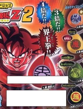 Dragon Ball Z Soundrop [Gashapon]