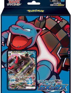 Pokemon TCG Blastoise VMAX Starter Deck - Sword & Shield