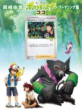 Pokemon the movie Coco Soundtrack + Card 119/S-P [limited edition] + bonus sticker