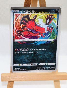 Pokemon Card - Yveltal 117/190 Amazing Rare S4a Shiny Star V - MINT